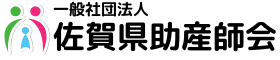 一般社団法人佐賀県助産師会